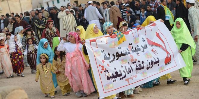 صورة من الأرشيف لإحدى المظاهرات المطالبة بترسيم الأمازيغية