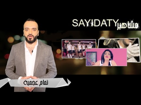 أسوأ 10 أغاني صورت كـ فيديو كليب في الوطن العربي