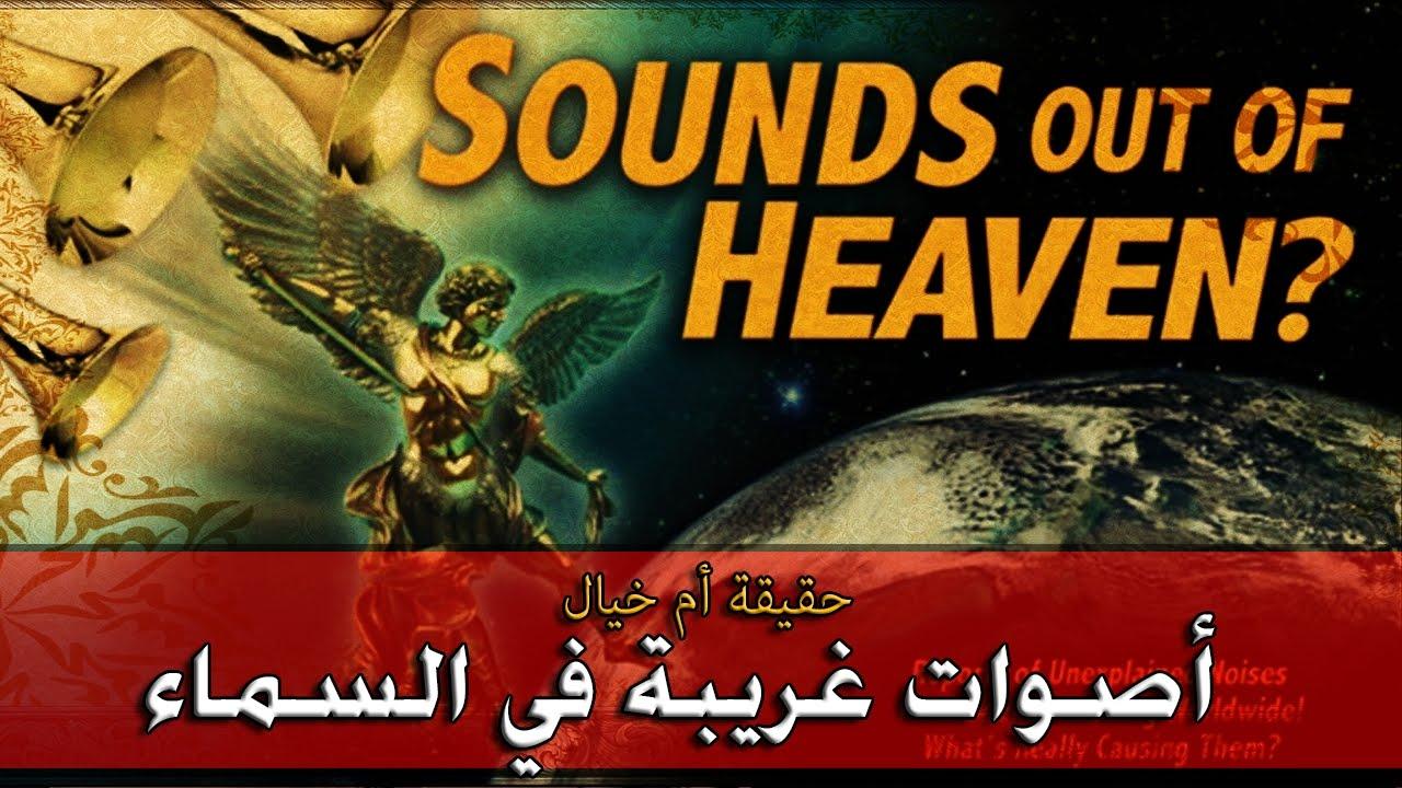 حقيقة الأصوات الغريبة في السماء حول العالم