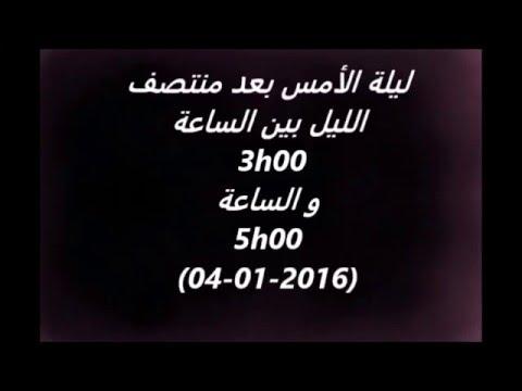 الصوت الغامض الذي أرعب سكان العديد من المدن المغربية