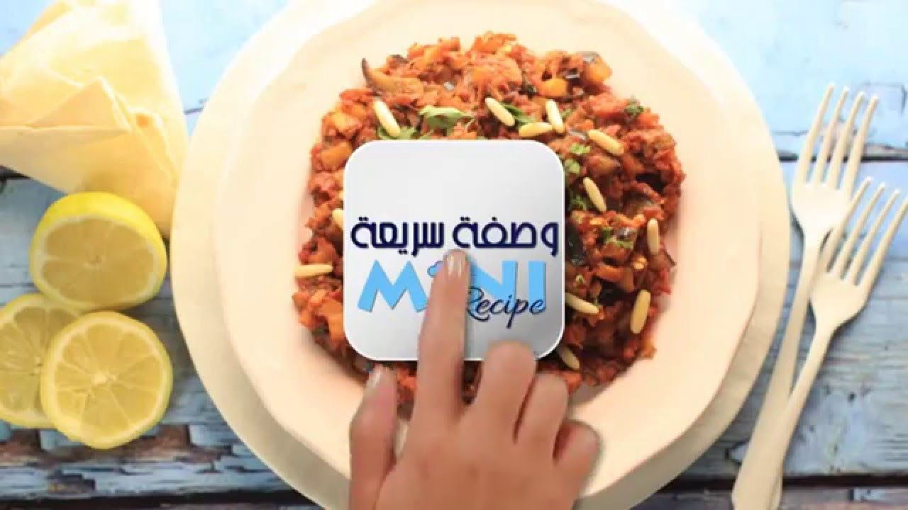 طريقة سهلة لإعداد سلطة الباذنجان المغربية