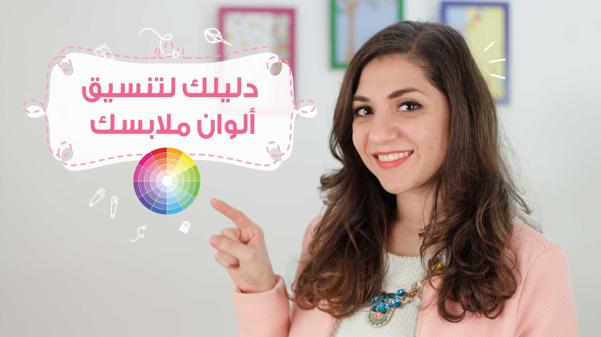 طريقة مبتكرة لتنسيق ألوان ملابسك