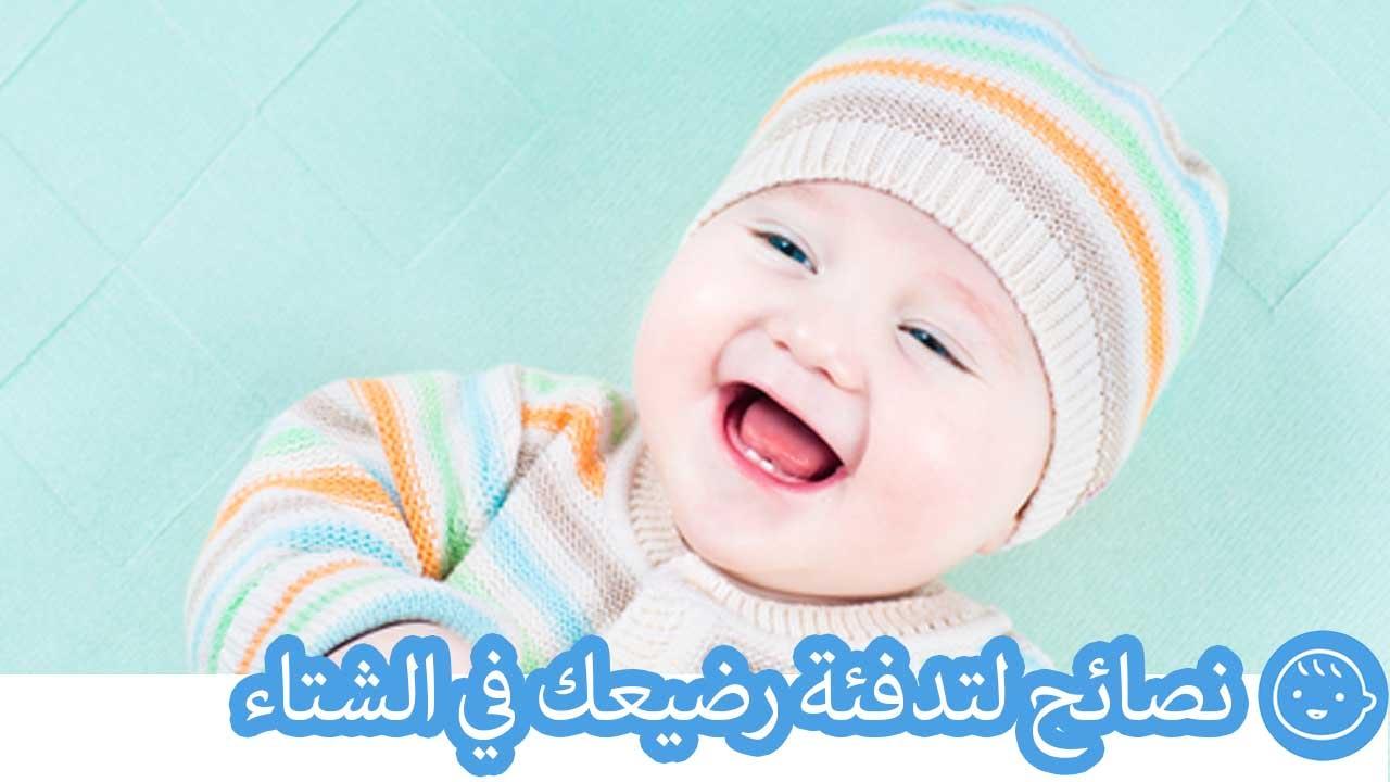 نصائح مهمة لتدفئة طفلك الرضيع في الشتاء