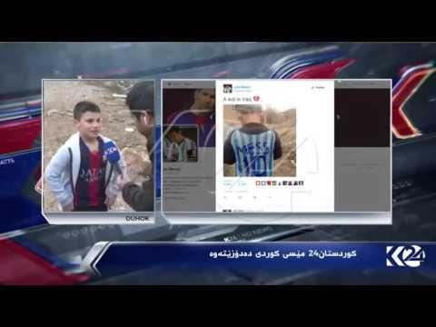 بالفيديو... هذا هو الطفل العراقي عاشق ميسي