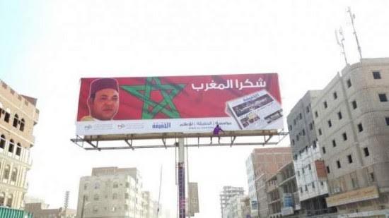 اليمن تشكر المغرب وترفع صورة محمد السادس في قلب عدن