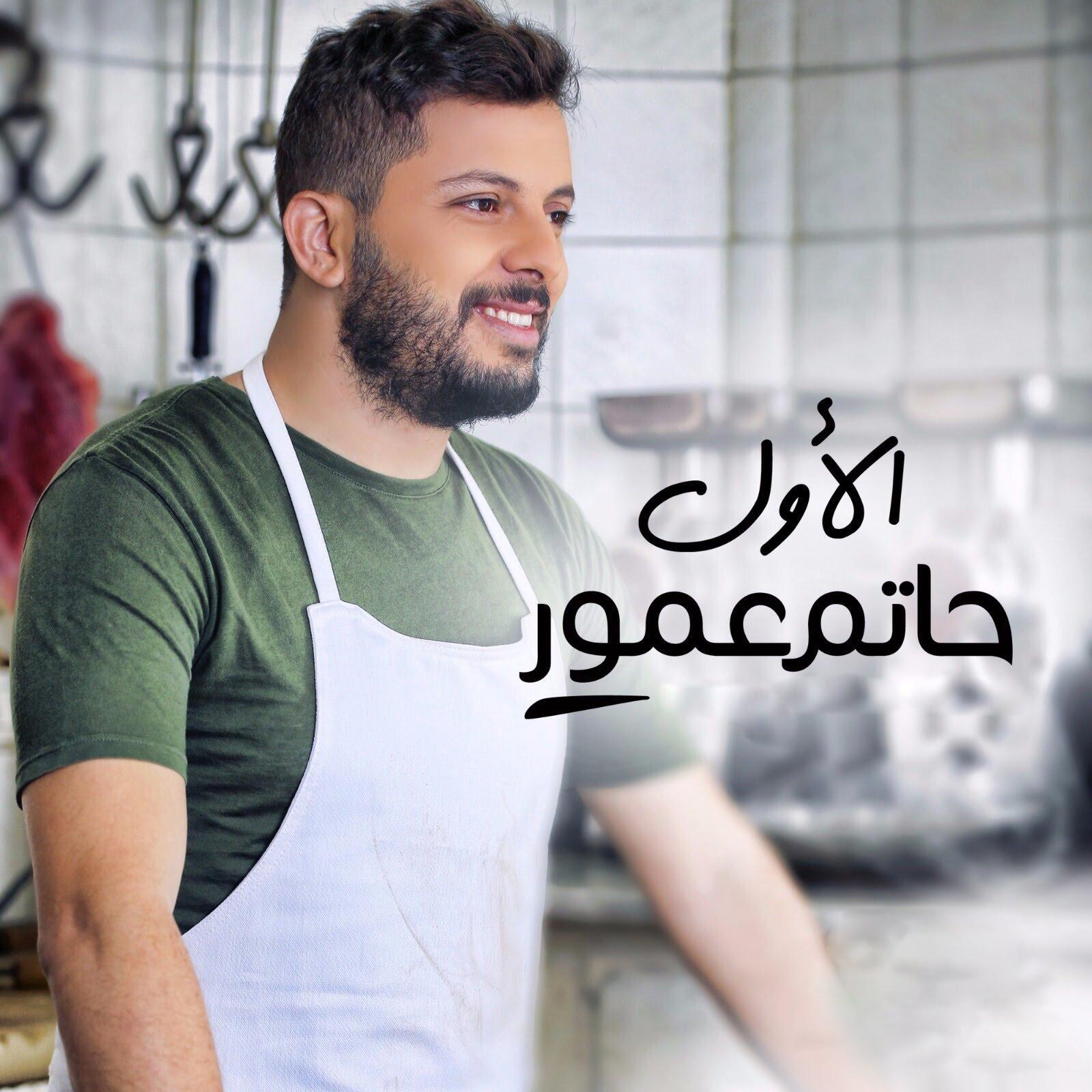 جديد حاتم عمور..الأول