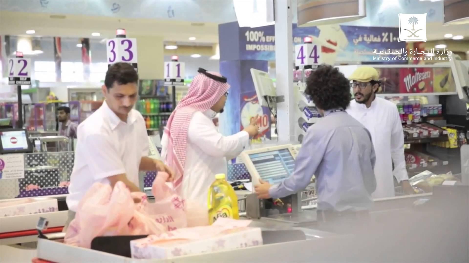 فيديو: مقلب من وزارة التجارة في زبائن سوبر ماركت لقياس وعي المستهلك السعودي