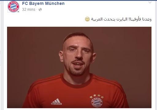 فيديو.. نجوم بايرن يتحدثون بالعربية!