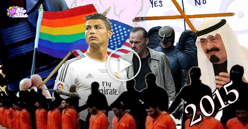 بالفيديو : سنة 2015 في 3 دقائق