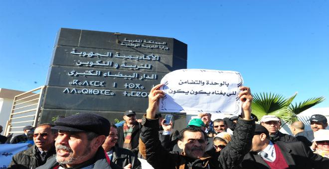 التعليم بالمغرب..رغم محاولات ''رأب الصدع'' دائرة الاحتجاجات تتسع