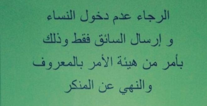 السعوديات ممنوعات من دخول مقهى شهير!