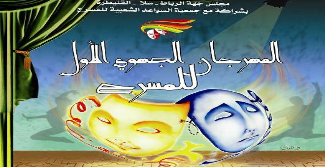 دورة مهرجان المسرح الجهوي في الرباط  تحمل اسم الطيب الصديقي