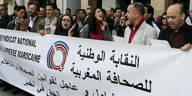 النقابة الوطنية للصحافة المغربية في وقفة سابقة (صورة من الأرشيف)