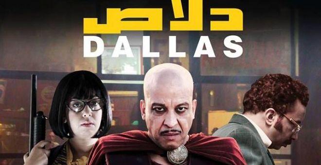دالاس