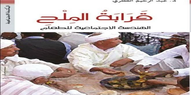كتاب قرابة الطعام للدكتور عبد الرحيم العطري