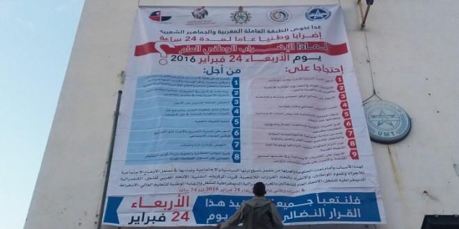 اللافتة على واجهة مقر الاتحاد المغربي للشغل، قرب بيت عبد الإله بنكيران بالرباط