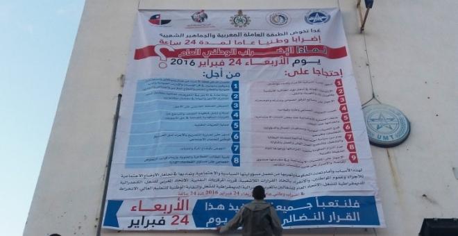 لافتة ضخمة تدعو للإضراب العام قرب مقر إقامة  بنكيران