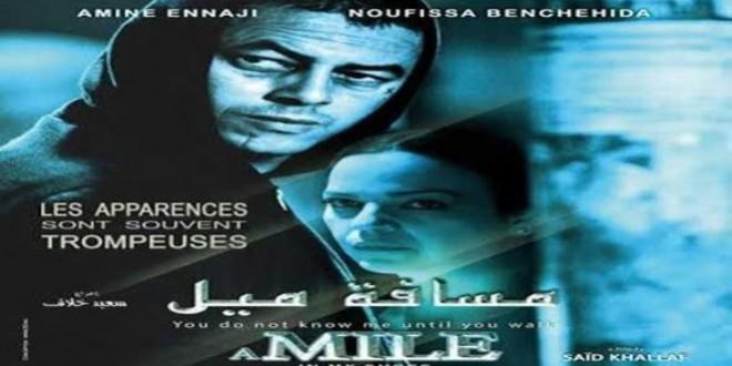 ملصق الفيلم المغربي الفائزة الذهبية في مهرجان الأقصر للسينما