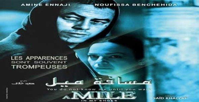 فيلم مغربي يفوز بالجائزة الذهبية في مهرجان الأقصر للسينما