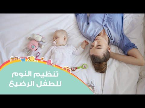 طرق سهلة تجعل طفلك الرضيع ينام بسهولة