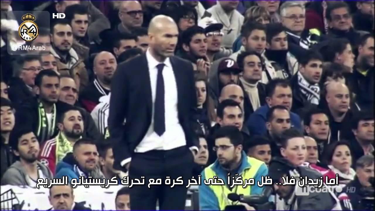 بالفيديو..هدف رونالدو الذي أعجب زيدان