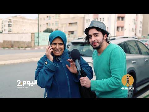 بالفيديو | شاهد رد المارّة حول الحب في المغرب