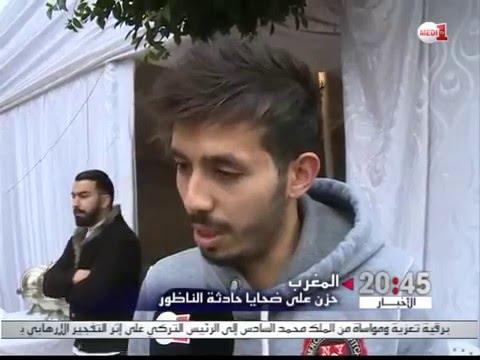 أجواء حزينة أثناء تشييع ضحايا حادثة السير في الناظور