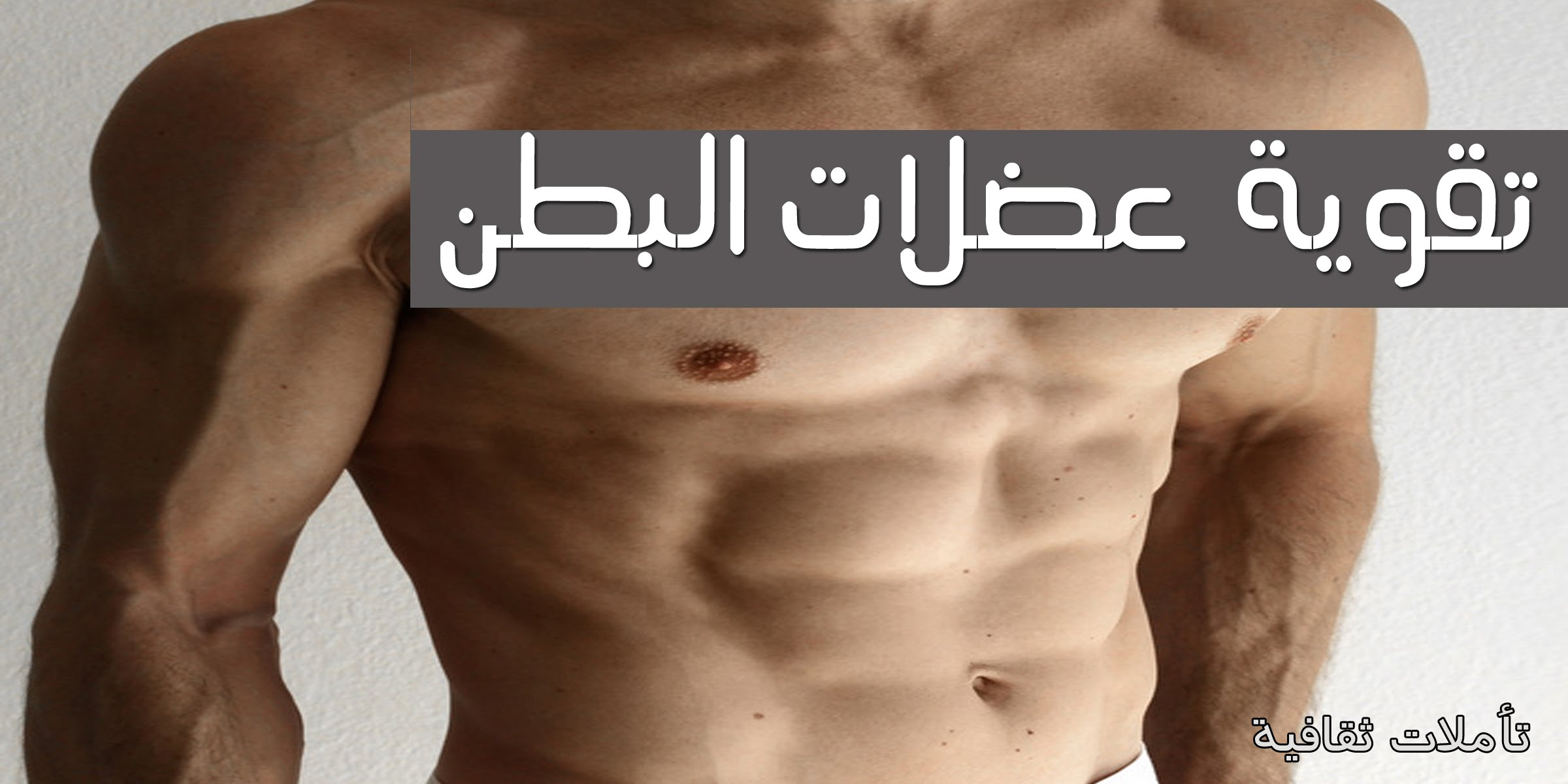 للرجل..4 حركات سهلة لتقوية عضلات البطن
