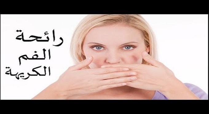 وصفة بسيطة للقضاء على رائحة الفم الكريهة