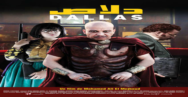 عزيز داداس في فيلم جديد على الطريقة الأمريكية