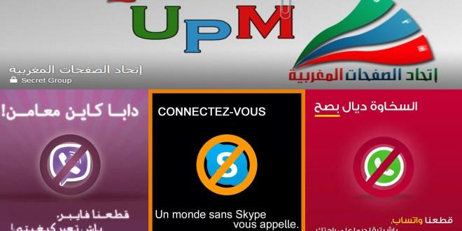 الحرب على شركات الاتصال المغربية