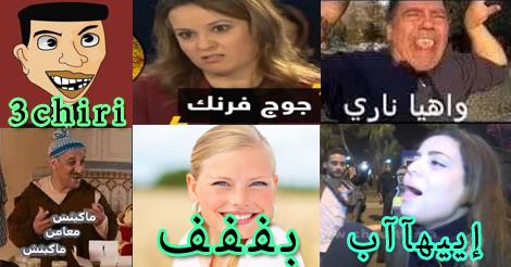 """18 عبارة على """"فايسبوك"""" يفهمها المغاربة فقط!"""