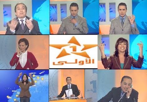 بالفيديو: طرائف مقدمي نشرات الاخبار بالقناة الاولى المغربية