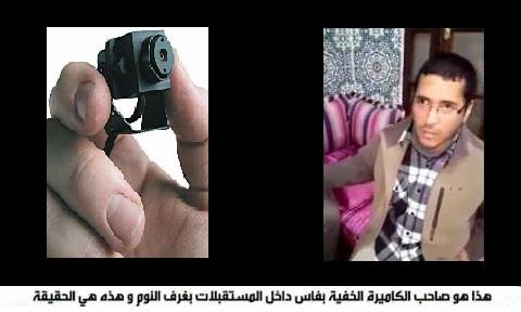 بالفيديو.. هذه حقيقة الكاميرا السرية في جهاز استقبال فاس