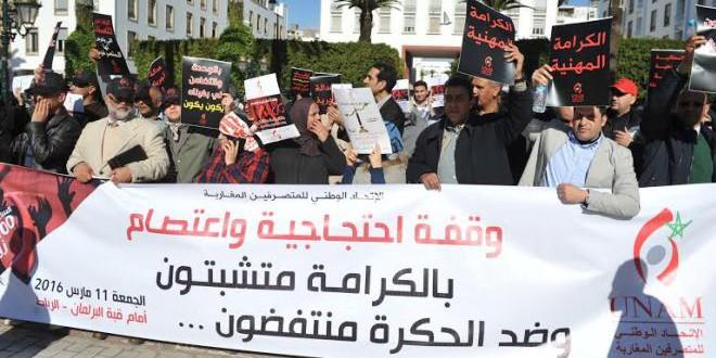 الاتحاد الوطني للمتصرفين المغاربة