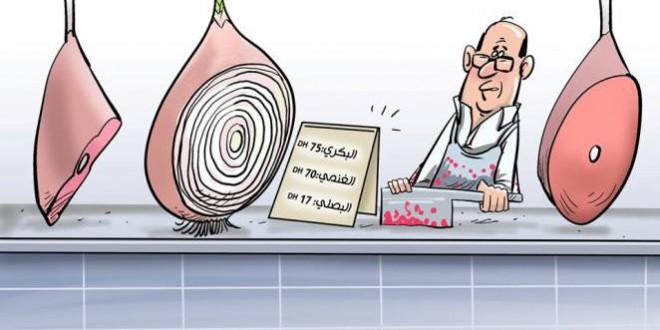 سعر البصل