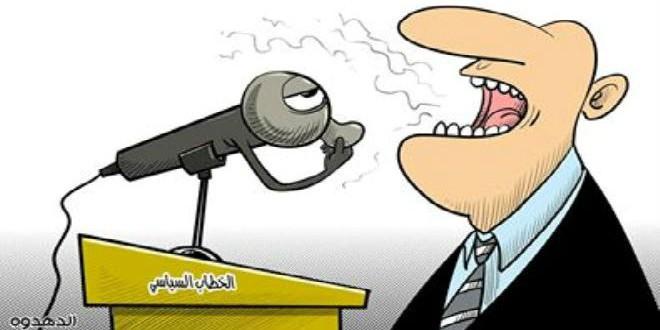 الخطاب السياسي