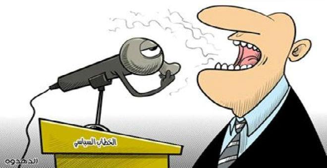 متى يتجدد الخطاب السياسي عند زعماء الأحزاب المغربية؟