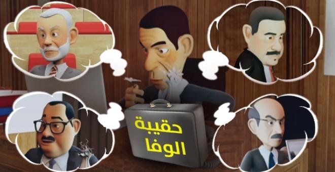 الوفا يبحث عن حقيبة وزارية عند الزعامات الحزبية