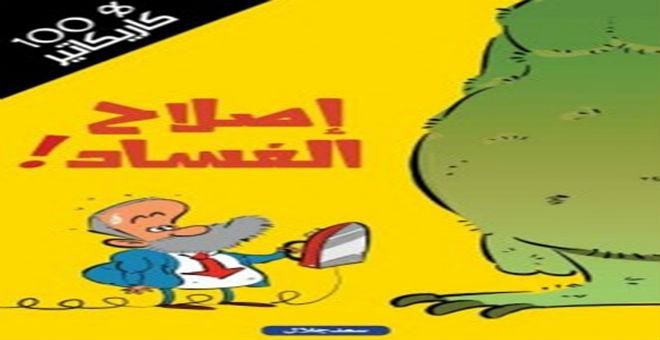 بنكيران والتماسيح والعفاريت  في كتاب جديد بالكاريكاتير
