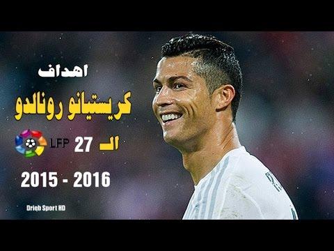 بالفيديو..الأهداف الـ27 للدون رونالدو في الليغا