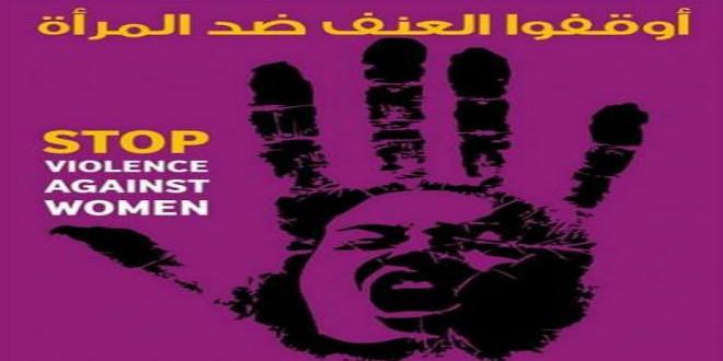 قانون محاربة العنف ضد النساء