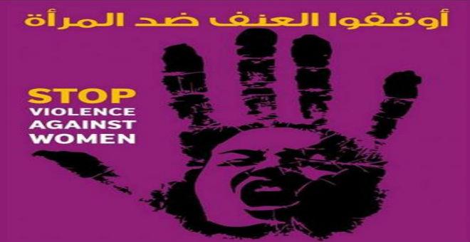 المصادقة على مشروع قانون محاربة العنف ضد النساء