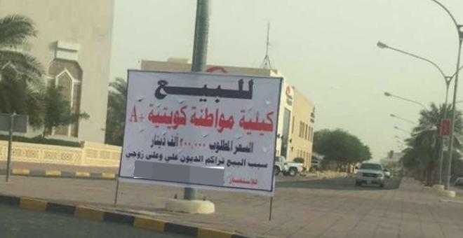 كويتية تعرض كليتها للبيع بـ 200 ألف دينار!