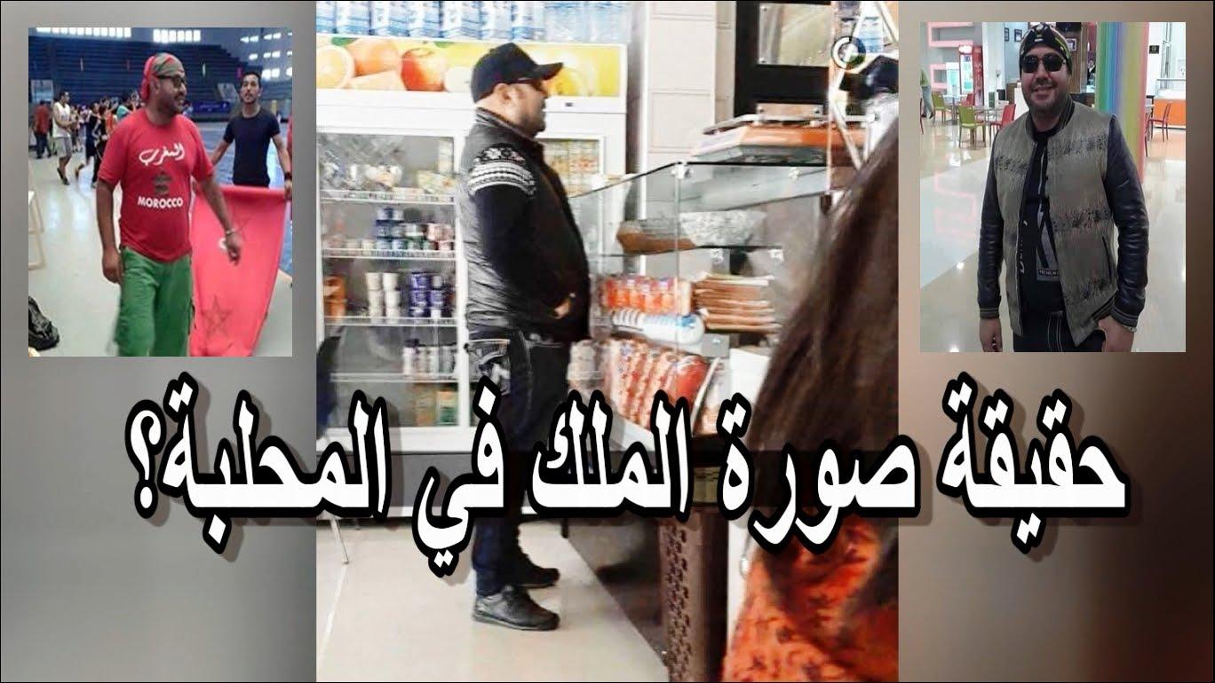 بالفيديو : هذه حقيقة صورة الملك محمد السادس في المحلبة