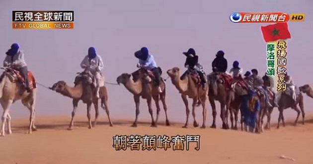 النشيد الوطني المغربي على قناة صينية