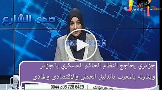 بالفيديو: جزائري يقارن بين المغرب وبلده بالدليل العملي والإقتصادي