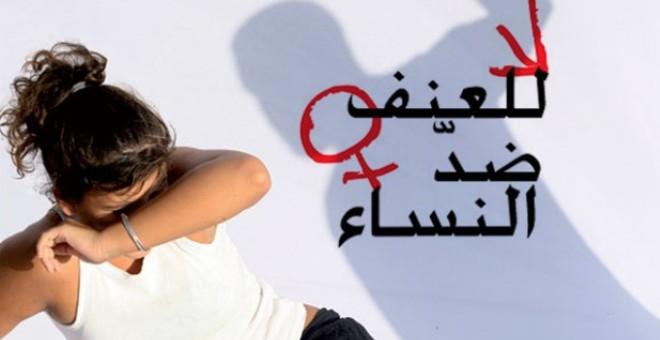 تقديم دراسة في الرباط ترصد نبذ العنف ضد المرأة في القرآن