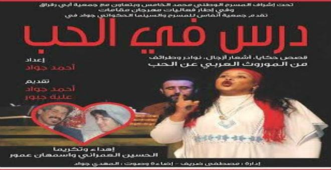 عرض جديد لمسرحية درس في الحب للاحتفاء بكوبل الحسين العمراني واسمهان عمور