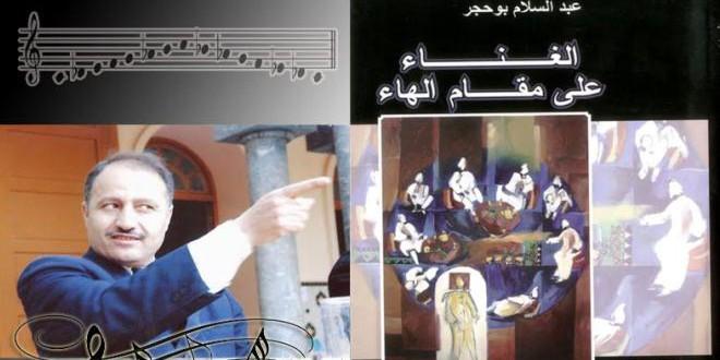 تكريم الشاعر المغربي الكبير عبد السلام بوحجر